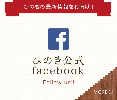 【Facebook】ひのきの新着情報をお知らせ!
