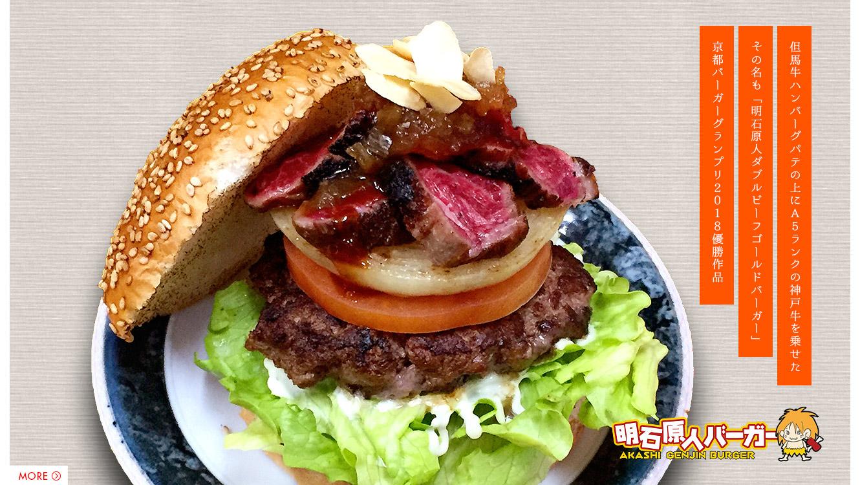 但馬牛ハンバーグパテの上にA5ランクの神戸牛を乗せたその名も「明石原人ダブルビーフゴールドバーガー」京都バーガーグランプリ2018優勝作品