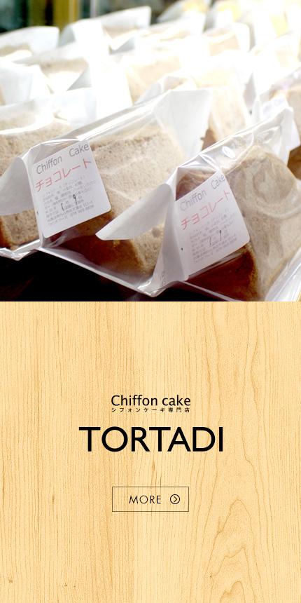 シフォンケーキ専門店 TORTADI
